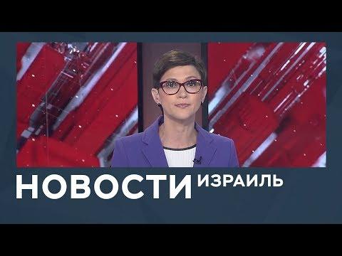 Новости. Израиль от 02.07.2018 - DomaVideo.Ru