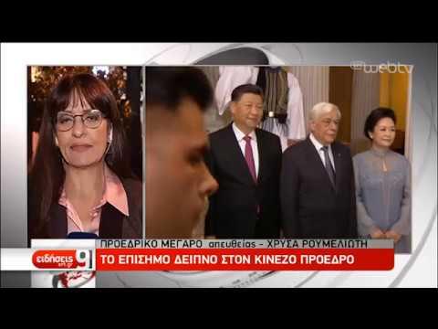 ΠτΔ: «Νέα πορεία συμπόρευσης και συν δημιουργίας Ελλάδας-Κίνας» | 11/11/2019 | ΕΡΤ