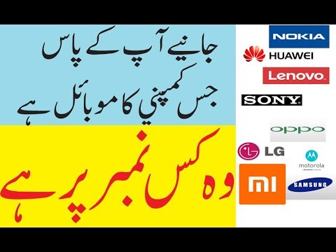 📱 🔥Top 10 Mobile Phones Companies 2019 In Hindi/Urdu