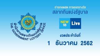 🔴 [Live] ถ่ายทอดสด การออกรางวัลสลากกินแบ่งรัฐบาล งวดวันที่ 1 ธ.ค. 2562 | NEW18