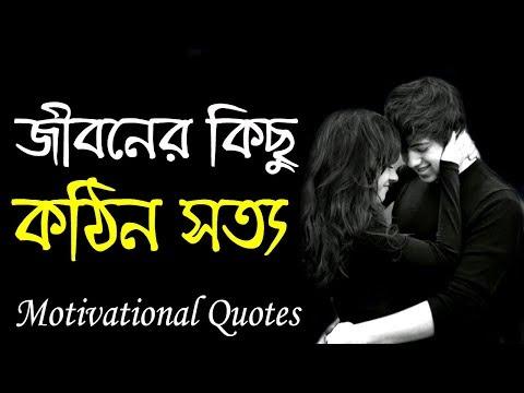 Motivational quotes - ভালোবাসার কঠিন সত্য   Love Quotes in Bangla  Motivational Video in bangla