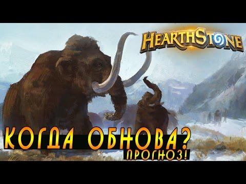 НОВЫЕ Новости Хартстоун + Конкурс - DomaVideo.Ru
