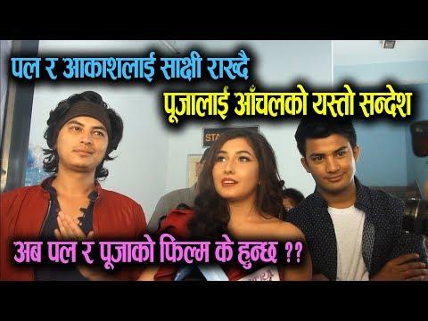 (Paul, Aakash & Aanchal एकसाथ मिडियामा, Aanchal को Pooja लाई यस्तो सन्देस || Mazzako TV - Duration: 14 minutes.)