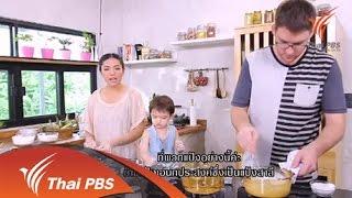กินอยู่...คือ - ขนมไทยทำเองได้ที่บ้าน