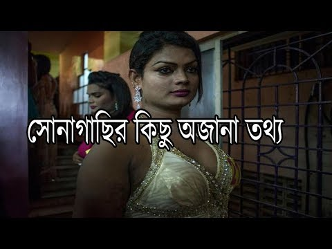Video Unknown Facts about Kolkata Sonagachi Red-light Area | Bengali download in MP3, 3GP, MP4, WEBM, AVI, FLV January 2017