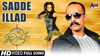 Video Huli | Sadde Illade | Kannada Video Song I Kishore | Jennifer Kotwal | Music G.Abhiman Roy | Kannada download in MP3, 3GP, MP4, WEBM, AVI, FLV January 2017