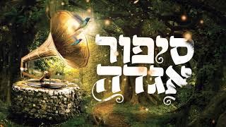 הזמר עמיר בניון - סינגל חדש - סיפור אגדה