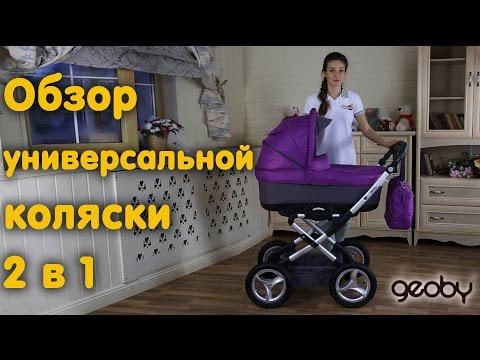 Универсальная коляска 2 в 1 Geoby (Джеоби) С800 видео обзор.