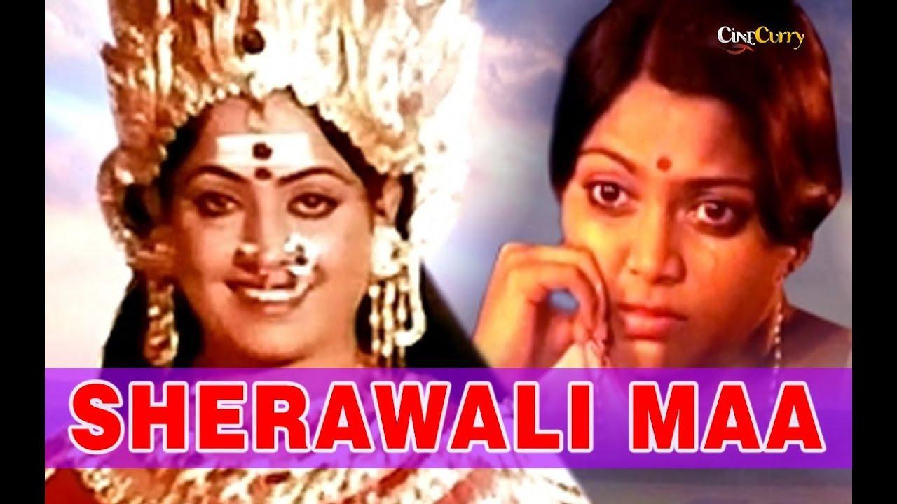 Sherawali Maa | शेरावाली माँ | Devotional Hindi Movie
