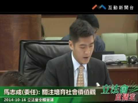 馬志成 立法會全體會議 20141016