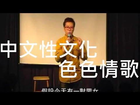 酸酸脫口秀《從中文看性文化 + 色色經典情歌》