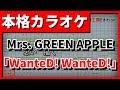 【フル歌詞付カラオケ】WanteD! WanteD!(Mrs. GREEN APPLE)【ドラマ『僕たちがやりました』OP】【野田工房cover】