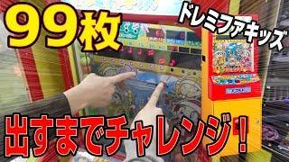 【モーリーファンタジー】コインゲームで99枚出せるまでチャレンジ!!