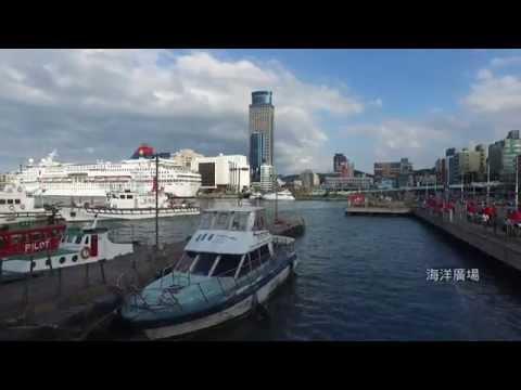空拍紀錄:社寮橋-基隆港-正濱漁港 - 製作者:中嘉吉隆電視 黃日昇 陳淑萍