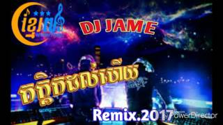 Download Lagu Khmer Remix 2017 Dj jame កន្រ្ទឹម Remix កក្ដិកដល់ហើយ Remix.2017 Mp3