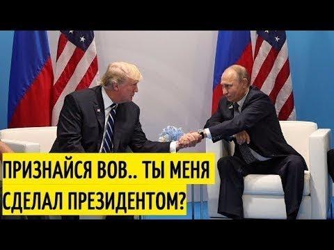 ПЛОХИЕ новости для США Россия Китай и Индия ОБЪЕДИНИЛИСЬ против торгового БЕСПРЕДЕЛА Трампа - DomaVideo.Ru