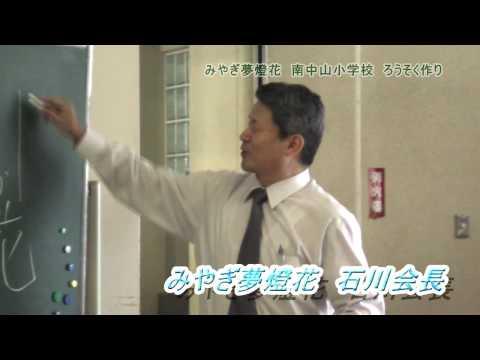 仙台 『みやぎ夢燈花 南中山小学校でろうそく作り』 2009