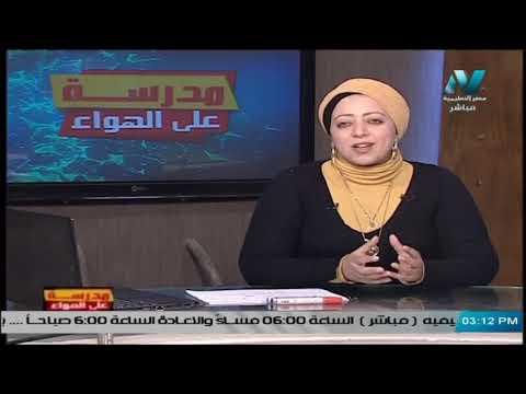لغة عربية الصف السادس الابتدائي 2020 (ترم 2) الحلقة 3 - Unit 8