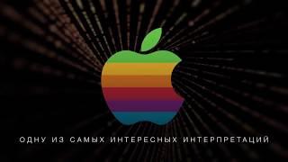 Самая соблазнительная версия логотипа Apple