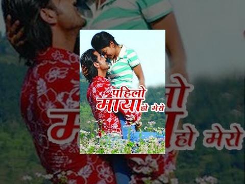 Pahilo MAya Ho Mero ||पहिलो माया हो मेरो||
