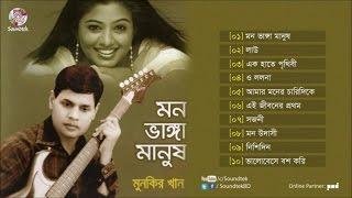 Munkir Khan  Mon Vanga Manush  Full Audio Album  Soundtek