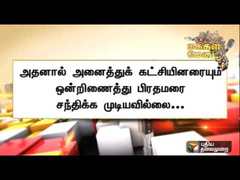 Makkal Medai Promo   26-08-2015  Inability to meet the Prime Minister