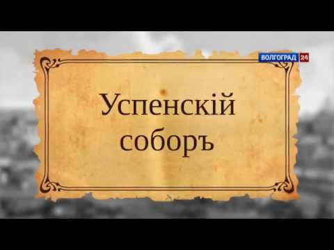 25.08.16. Царицын под ногами. Часть 4
