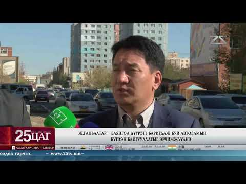 Ж.Ганбаатар: Баянгол дүүрэгт баригдаж буй автозамын бүтээн байгуулалтыг эрчимжүүлнэ
