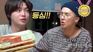 [#신서유기] 각자 말 안하고 김밥 재료 한 개만 사오기! '김밥 눈치 게임' | #다시보는신서유기 | #Diggle