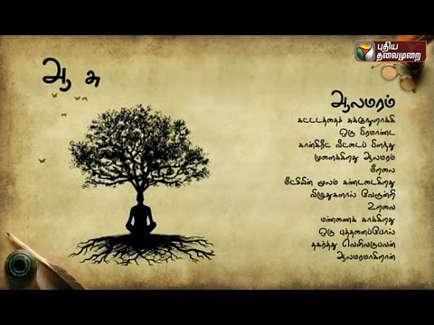 Inspirational-Poem-Kavidhai--Ner-Ner-Theneer-22-04-2016