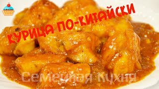 Курица в кисло-сладком соусе по-китайски!
