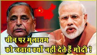 SUBSCRIBE to Himalayan News Here: https://goo.gl/NcZ0t8Samajwadi Party leader Mulayam Singh Yadav, in view of China's stand, has asked the government what is the final arrangement to deal with the challenge.Follow 'Himalayan News' on Social Media:Facebook: https://www.facebook.com/himalayannewslive/Twitter: https://twitter.com/himalayannews1https://plus.google.com/u/0/+HimalayanNewsChannelPinterest: https://www.pinterest.com/himalayannewsch/Stumbleupon: http://www.stumbleupon.com/stumbler/himalayannewsReddit: https://www.reddit.com/user/himalayannews/For More Videos Visit Here:http://himalayannews.com/