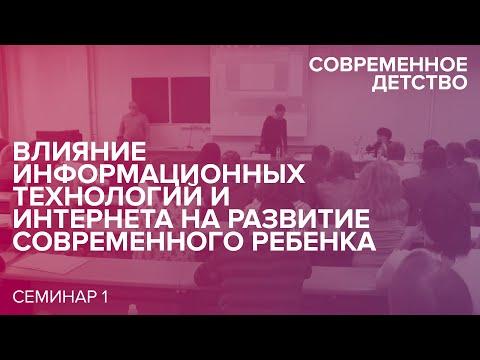 «Влияние информационных технологий и Интернета на развитие современного ребенка» (видео)