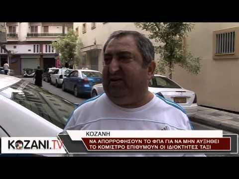 Συλλογή υπογραφών από το Σωματείο Ταξί Κοζάνης για να αποφασιστεί αν θα απορροφηθεί ή όχι το ΦΠΑ στο κόμιστρο (Video)