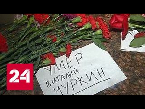 , title : 'Не стало Виталия Чуркина: соболезнования выразили Путин, генсек ООН, мировые лидеры'