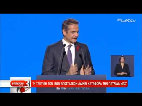 Μητσοτάκης: Θα ζητήσουμε από το ΝΑΤΟ την αποδοκιμασία και καταδίκη της Τουρκίας | 01/12/2019 | ΕΡΤ
