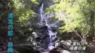 静岡の滝編