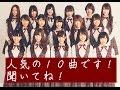 乃木坂46の人気曲ランキング10! 太陽ノック 他9曲 オルゴールBGM【作業用】
