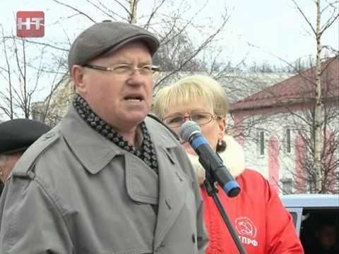 В Великом Новгороде прошёл митинг, организованный горкомом КПРФ