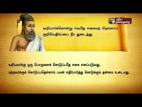 Thought-for-the-day-Thirukkural-Ner-Ner-Theneer-17-04-2016