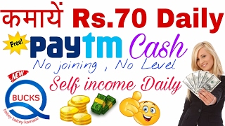 Qbucks Get Rs 70 Paytm Cash Daily  Unlimited Earning TrickRefferal code- Nb9zVQDownload Link-https://play.google.com/store/apps/details?id=com.company.qbucks&referrer=Nb9zVQKeywords-Qbucks,App,qbucks,earn money,online,app,paytm,paytm cash,new,2017,earn paytn cash,task,bucks,taskbucks,paytm money,QBUCKS,Earn Money Daily RS.70 To RS.100 !! Redeem To PayTm Wallet !! Qbuck,how to earn daily,how to,paytm money apps,how to hack qbucks,Loot,Paypal,earn,earning,Paytm,online mobile recharge by paytm,free cash,weekend tricks,Daily,qbucjs,income,daily,Internet duniya,internet,duniya,bucjs,earn paytm,moneyqbucks app review,how to earn money via qbucks,how to make money by qbucks,how to redeem money by qbucks,how to earn money,online,in,india,hindi,qbucks,payment proof,qbucks payment proof video,how to earn paytm money,how to know,what app real gives real money,how to hack,how to hack qbucks app,apphow to unlimited Paytm cashPaytm,Loot,Paypal,how,to,make,money,earn,new,earning,app,Paytm,paytm,2017,online