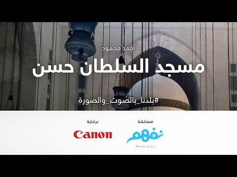 مسجد السلطان حسن -  مسابقة نفهم #بلدنا بالصوت والصورة برعاية كانون