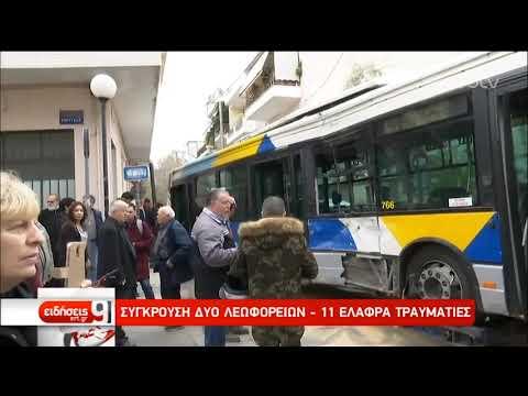 Σύγκρουση δυο λεωφορείων του ΟΑΣΑ – 11 ελαφρά τραυματίες | 12/03/19 | ΕΡΤ