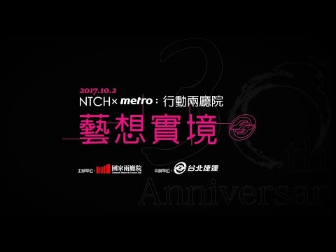 Video NTCH x metro行動兩廳院魅力延燒2018! download in MP3, 3GP, MP4, WEBM, AVI, FLV January 2017