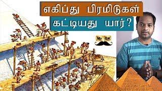 Who built Pyramids? எகிப்து பிரமிடுகள் கட்டியது யார்? | Egypt pyramids in Tamil | Mr.GK