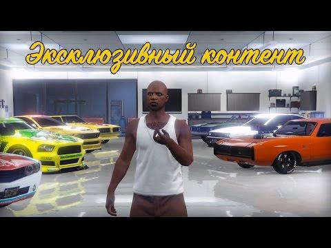 Как получить Dukes и весь эксклюзивный контент в GTA Online (видео)