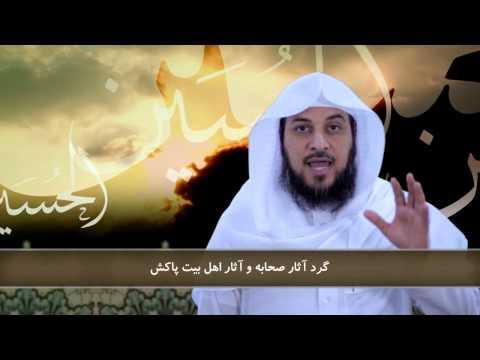 عاشوراء .. وقفة للشيخ محمد العريفي