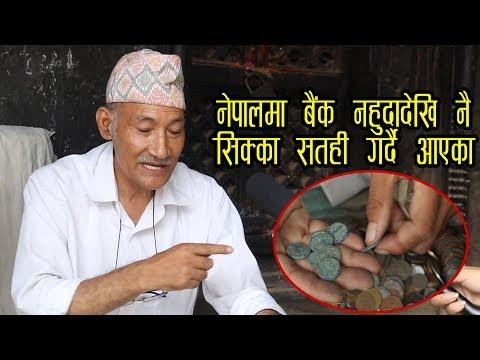 (नेपालमा बैंक नहुँदादेखि नै सिक्का पैसा साट्दै आएका सिक्का बाजे    SIKKA BAJE - Duration: 21 minutes.)