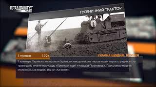 Україна щодня. Історія – 1 травня