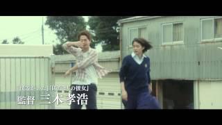 『ホットロード』特報 - YouTube